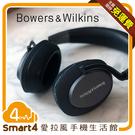 【愛拉風】 B&W PX 無線藍牙耳罩式...