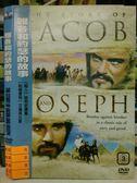 影音專賣店-L12-006-正版DVD*電影【雅各和約瑟的故事】-哈利安德魯*艾倫貝比斯