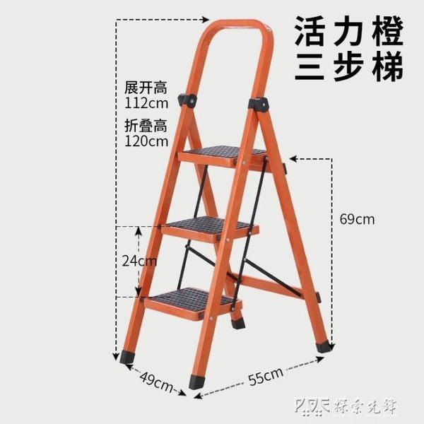 梯子家用摺疊梯人字梯加厚室內移動樓梯伸縮梯步梯多功能扶梯ATF 探索先鋒