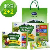 【BuDer標達】有機甜菜根精力湯2大+2小禮盒組(附提袋)