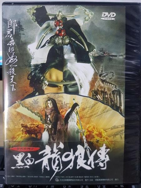 挖寶二手片-U01-078-正版DVD-布袋戲【金光系列之黑白龍狼傳 第1-20集 10碟】-