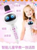 麥克風無線藍芽小孩寶寶玩具變聲自帶音響一體家用卡拉ok唱歌故事機 交換禮物