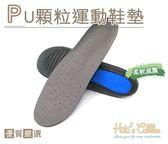 糊塗鞋匠 優質鞋材 C175 PU顆粒運動鞋墊 柔軟減震 舒適透氣 彈性好