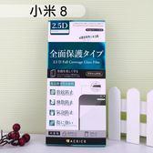 【ACEICE】滿版鋼化玻璃保護貼 小米 8 (6.21吋) 黑