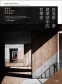 (二手書)路易斯.康 建築師中的哲學家:建築是深思熟慮的空間創造