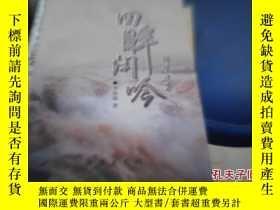 二手書博民逛書店罕見回眸閒吟Y25254 李安成 海潮出版社 出版2007