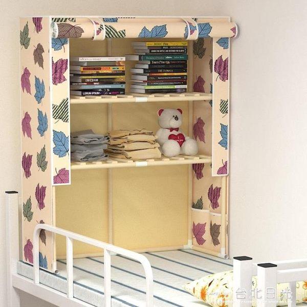 床上衣櫃大學生宿舍上下鋪收納神器寢室床頭簡易實木收納櫃置物架 igo 台北日光