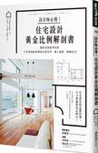 設計師必備!住宅設計黃金比例解剖書:細緻美感精準掌握!日本建築師最懂的比例美...
