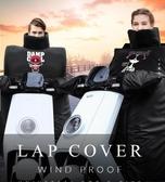 電動車擋風被冬季電瓶車摩托車加大加厚加絨保暖防風罩防水擋風罩YYP 瑪奇哈朵