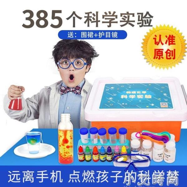 兒童科學實驗整套裝小學生益智玩具幼兒園禮物小實驗制作手工diy 小艾新品