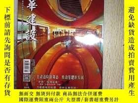 二手書博民逛書店中華建設罕見2015 3Y203004