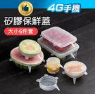 6件矽膠密封保鮮蓋 可水洗 重複使用 食...