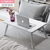 筆記本電腦桌床上書桌可摺疊學生宿舍寫字小桌板寢室用懶人小桌子ATF 艾瑞斯居家生活
