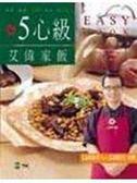 (二手書)5心級艾偉家飯