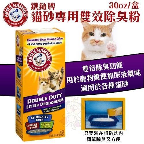 『寵喵樂旗艦店』鐵鎚牌Arm&Hamme《貓砂專用雙效除臭粉》30oz 貓砂除臭粉
