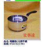 [ 家事達 ] 瑪露塔 不銹鋼雪平鍋-18cm