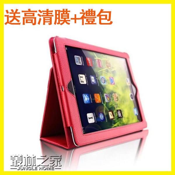新年鉅惠 A1566蘋果a1395平板ipad4電腦air2新pad wlan殼子A1474保護套iapd