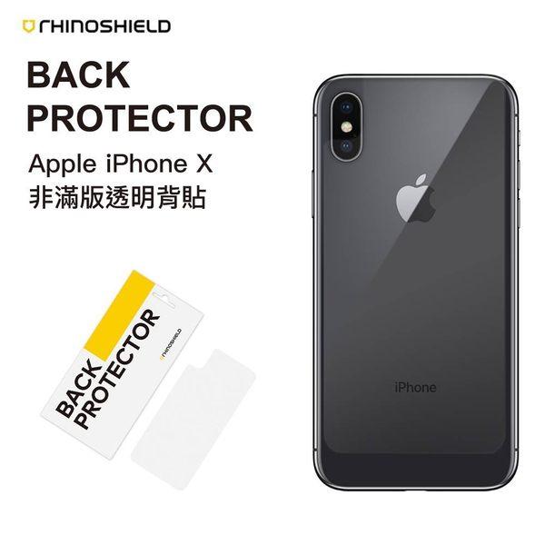 犀牛盾 專業 透明 背貼 非滿版 iPhone X 8 7 6s 6 Plus RhinoShield 蘋果 Apple