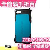 【iPhone8/7 Plus 藍色】日本 ELECOM ZEROSHOCK 超衝擊吸收保護殼 手機殼【小福部屋】