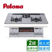 【PALOMA】PD-AF61WV-75CV日本防乾燒崁入式瓦斯爐+小烤箱(天)