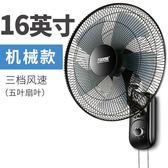 工業風扇 壁扇掛壁式電風扇家用壁掛臺式墻壁工業搖頭掛式大風扇餐廳  潮先生 igo