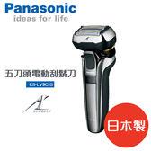 (回函送EH-NA9A)Panasonic國際牌 五枚刃 電鬍刀 電動刮鬍刀 ES-LV9C-S 日本製