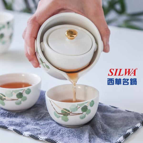 【西華SILWA】漂浮星球隨行泡茶杯組(花色款) 旅行便攜茶具