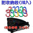 【JIS】AJ088 鋁合金大號登山扣(10入) D型扣環 掛鉤掛勾 送收納袋