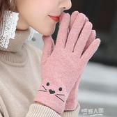 觸屏手套女秋冬季新款加絨加厚保暖甜美可愛韓版學生卡通騎行手套 全館免運