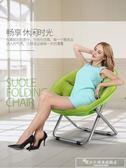大號成人月亮椅太陽椅懶人椅雷達椅躺椅折疊椅圓椅沙發椅靠背CY『韓女王』