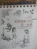 【書寶二手書T1/藝術_KK9】鉛筆畫新手的第一本書_華特‧佛斯特等