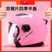 頭盔/安全帽 電瓶車電動摩托車女士通用男女式安全帽夏季防曬輕