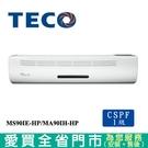 TECO東元16-18坪MS90IE-HP/MA90IH-HP變頻冷暖空調_含配送+安裝【愛買】
