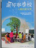 【書寶二手書T1/親子_JAG】謝琴寧學校-人類的新未來_拾光雪松編輯/選編_附光碟