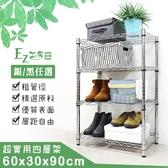 60x30x90四層架 置物架 收納架 桌邊架 倉儲架 廚房架 大容量 組合架 銀黑任選