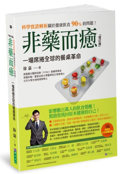 非藥而癒:一場席捲全球的餐桌革命〔增訂版〕【城邦讀書花園】