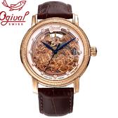 【Ogival愛其華】八駿馬真鑚鏤空機械腕錶 358.88AGR-GL