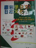 【書寶二手書T3/語言學習_WEQ】廣告學日文&日本文化_尤銘煌、李璧如、陳怡君