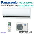 Panasonic國際牌 6-7坪 變頻...