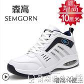 高幫鞋運動休閒鞋內增高男鞋10cm8cm6夏季增高籃球鞋男 爾碩數位3c