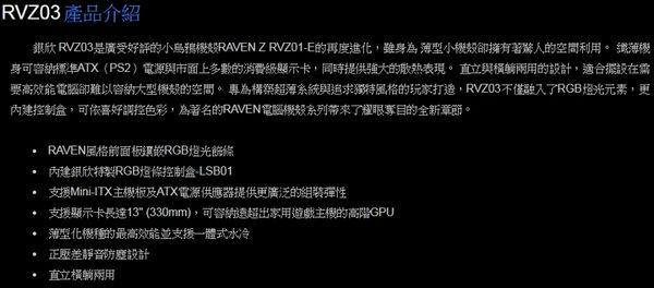 [地瓜球@] 銀欣 SilverStone RAVEN RVZ03 RGB版 小烏鴉3代 迷你機殼~直立橫躺兩用