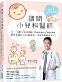 請問小兒科醫師:0~3歲新生兒照護.嬰幼兒病症.過敏兒保健,新手爸...【城邦讀書花園】