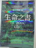 【書寶二手書T6/翻譯小說_GN2】魔法覺醒III:生命之書_黛博拉.哈克妮斯,  張定綺