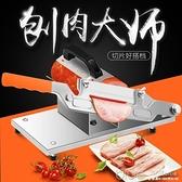 切肉機商用肥牛肉捲羊肉捲切片機刨肉機手動刨片機切肉片機 YYJ【全館免運】