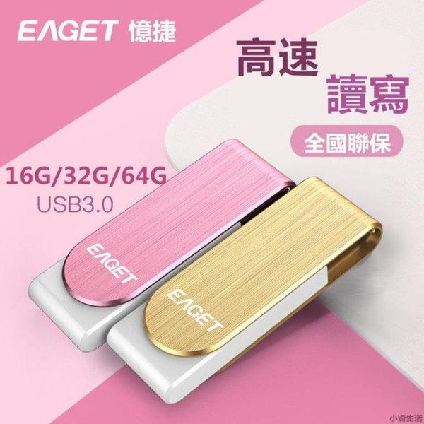 憶捷USB3.0隨身碟16G情侶迷你記憶卡高速金屬隨身碟 360度旋轉記憶卡 32G/64G可選