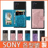 SONY Xperia5 sony10+ sony1 XA2 Ultra XZ3 XZ2 L3 XA2plus 蝶紋插卡 透明軟殼 手機殼 訂製