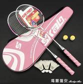 羽毛球拍 雙拍個羽毛球情侶成人男女生粉色藍色初學球拍igo 瑪麗蓮安