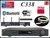 盛昱音響『好禮三重送』英國 Nad C338 無線串流 (藍芽+WIFI) 綜合擴大機  #附贈品
