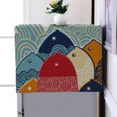 美式布藝卡通海爾電罩布魚單雙對三開冰箱蓋布巾年年有魚