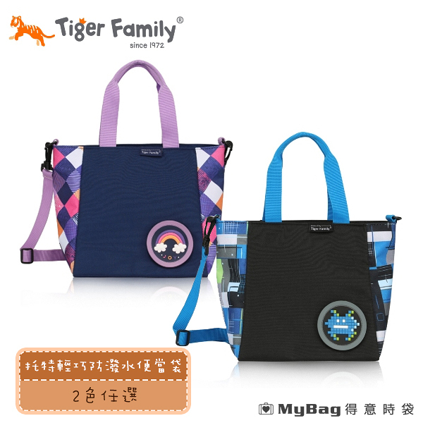 Tiger Family 便當袋 繽紛托特餐袋 防潑水材質 可調整背帶 可手提 側背 TGJY-L1 得意時袋